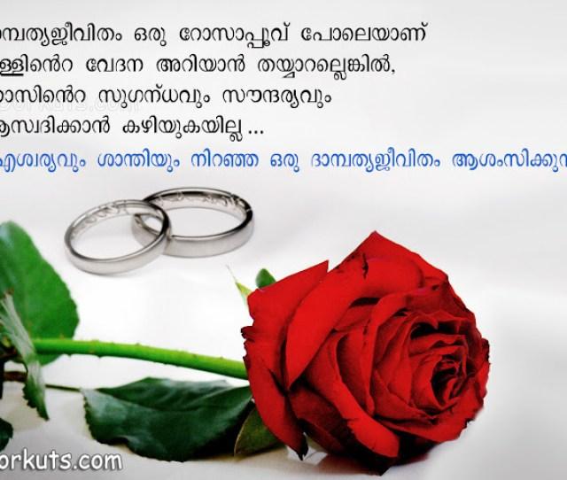 Wedding Anniversary Quotes Malayalam Idea