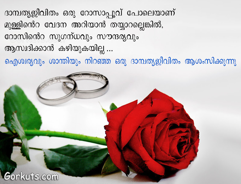 Wedding Anniversary Wishes In Malayalam For Wife Ideas