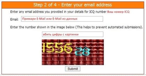 Icq passwort vergessen email existiert nicht mehr