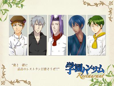 学園ハンサム Restaurant screenshot 5