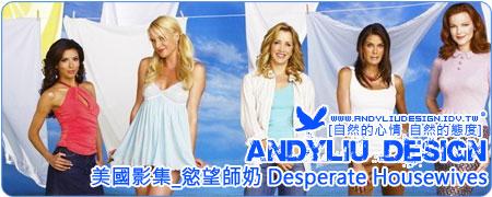 [Andyliu.Design][美國影集] Desperate Houserwives - 慾望師奶