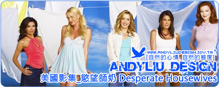 [Andyliu.Design][美國影集] Desperate Houserwives - 慾望師奶