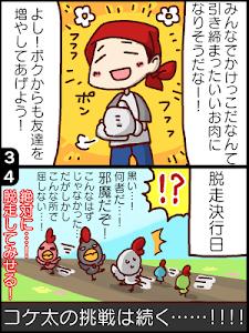どうぶつランド「カケコッコー」 screenshot 3