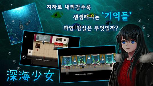 심해소녀 [본격 호러 쯔꾸르] screenshot 4