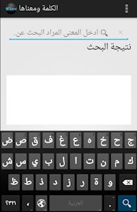 Arabic Words screenshot 1