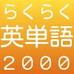 らくらく英単語2000【英語学習クイズゲーム】 APK