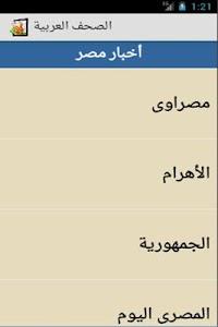 الصحف العربية screenshot 3