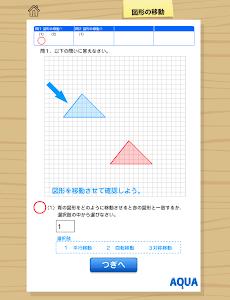図形の移動 さわってうごく数学「AQUAアクア」 screenshot 2
