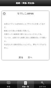 超絶!笑える話〜完全版〜 screenshot 2