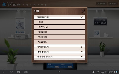 IBK ONE뱅킹 기업 for Tablet screenshot 1