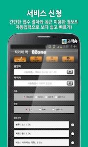 82one 직거래 퀵서비스(고객용) screenshot 0