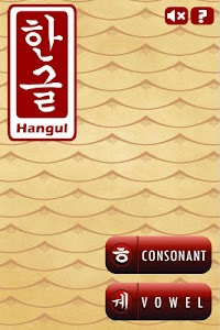 Korean Hangul Character Quiz screenshot 1