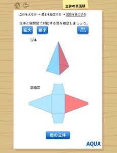 立体の表面積 さわってうごく数学「AQUAアクア」 screenshot 2