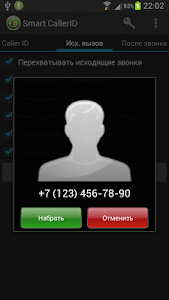 Smart CallerID screenshot 1