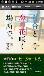 Yuri No Saku Basho De -eBook- screenshot 0