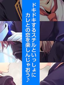 乙女ゲーム「ミッドナイト・ライブラリ」【御門音松ルート】 screenshot 4