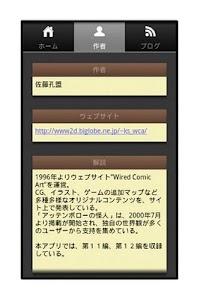 アッテンボローの怪人06 screenshot 6