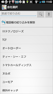 One&ALL電話帳 for Google Apps screenshot 1