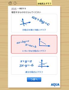 方程式とグラフ さわってうごく数学「AQUAアクア」 screenshot 5