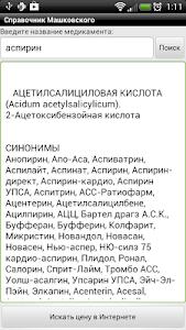 Справочник лекарств screenshot 2