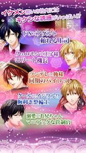 極上★ラブフライト screenshot 1