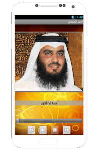 Quran with ahmad al ajmi voice screenshot 1