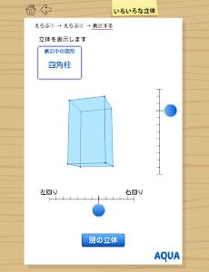 いろいろな立体 さわってうごく数学「AQUAアクア」 screenshot 1
