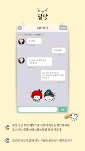 밀당 - 이성 친구 만드는 인연앱, 소개팅 screenshot 3