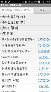 香港電召Call車 - 全港最快最齊客貨車、的士台搜尋器 screenshot 0