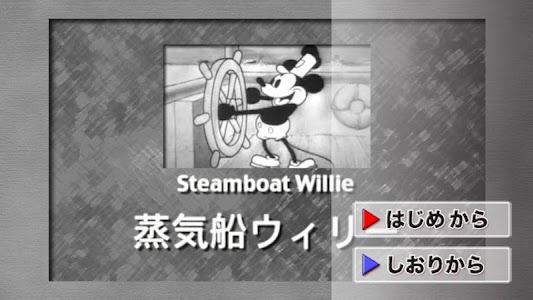 ミッキーマウス:蒸気船ウィリー screenshot 0