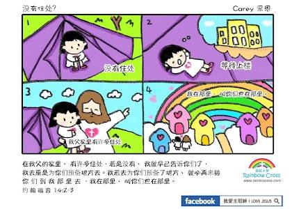 漫画圣经 耶稣 Comic Bible 简体试看版 screenshot 17