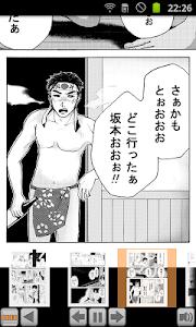 音音コミック版「流れる雲よ」 第二話 screenshot 2