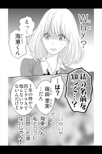 インフィニティデイズ[無料漫画] screenshot 3