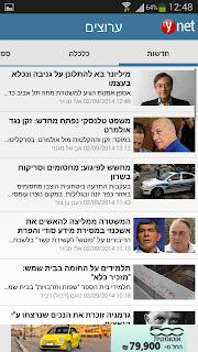 ynet screenshot 03
