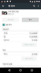 Maru Plug-in (armeabi-v7) screenshot 1