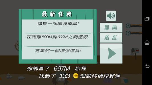 小動物大偵探 screenshot 3