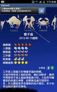 星座Luck screenshot 1