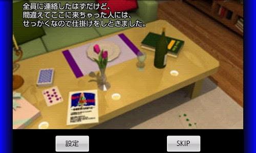 クリスマスも脱出だ☆2009【体験版】 screenshot 1