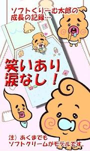 ソフトくりーむ太郎【育成ゲーム】 screenshot 4