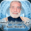 ياسين رشدي APK