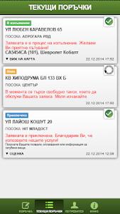 Green Taxi Sofia screenshot 3