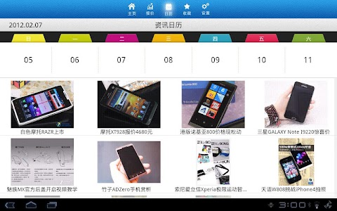 中关村在线 for Tablet screenshot 2