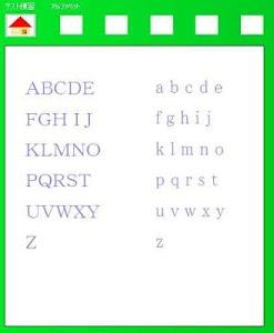 アルファベットテストれんしゅう screenshot 0
