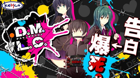 D.M.L.C. -デスマッチラブコメ- KEMCO screenshot 6