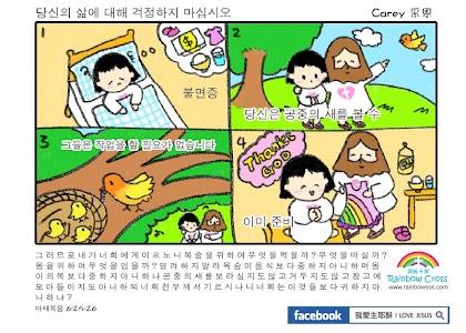 만화 성경 만화 예수 평가판 Comic Bible KR screenshot 4
