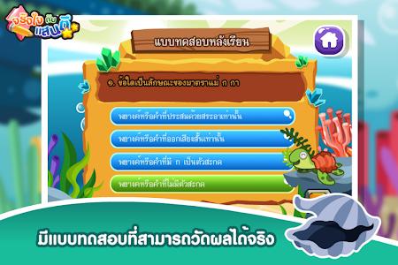 สนุกกับมาตราแม่ ก กา Free screenshot 4