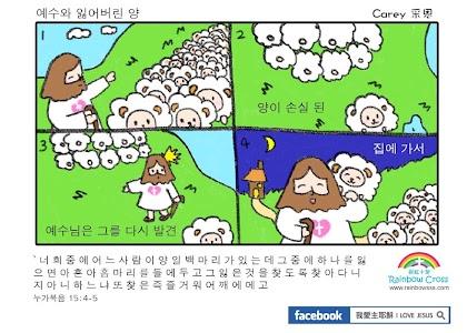 만화 성경 만화 예수 평가판 Comic Bible KR screenshot 9