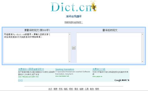 dict.cn -2