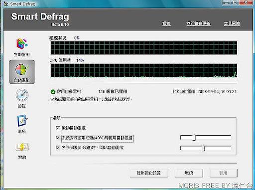 Smart Defrag Beta 6-1