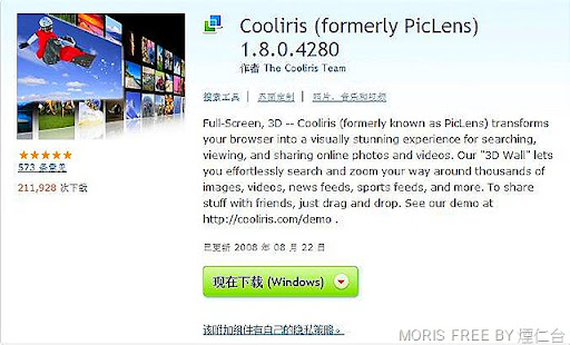 Cooliris (formerly PicLens)